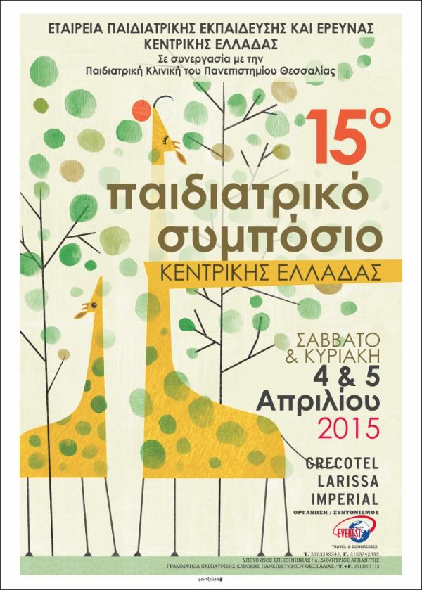 a15o_paidiko_symposio_afisa_afisa